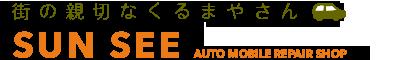 車修理と中古車購入はやっぱり安心保証のくるまのサンシー|新潟県長岡市